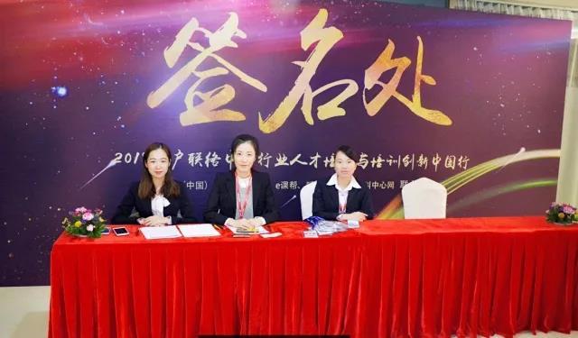 2018 客户联络中心行业人才培养和培训创新中国行 广州站 圆满落幕!