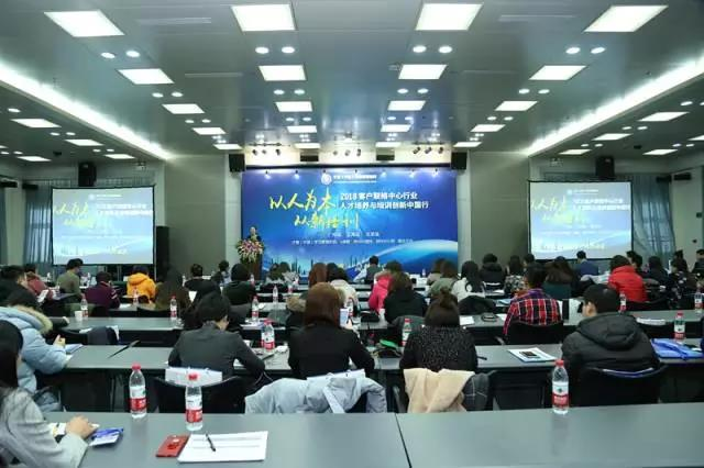 2018客户联络中心行业人才培养与培训创新中国行-北京站圆满落幕