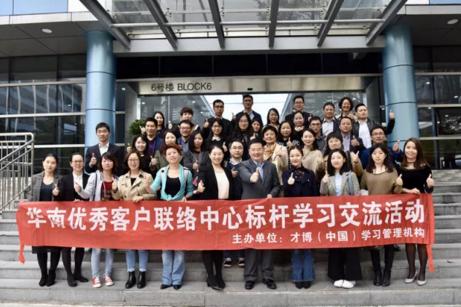 华南客户联络中心标杆企业交流团活动圆满落幕
