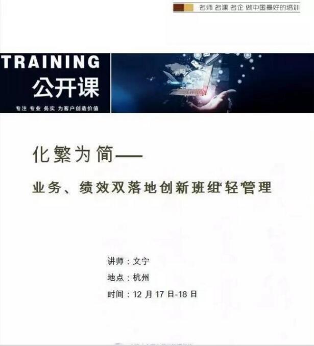 """化繁为简—— 业务、绩效双落地创新班组""""轻""""管理"""
