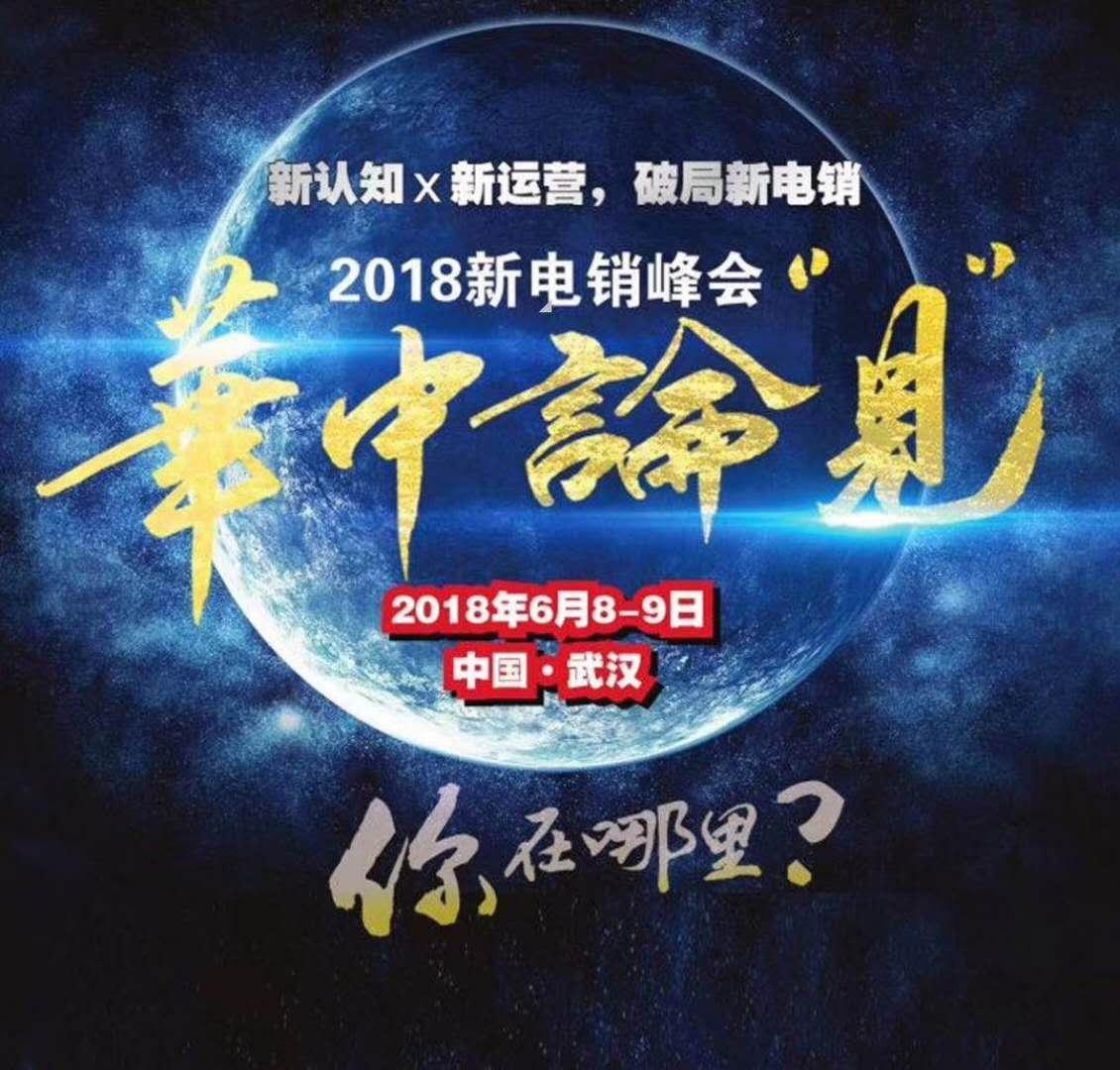 """2018新电销峰会——华中论""""见"""""""