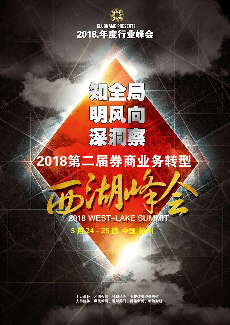 <b>2018第2届券商业务转型西湖峰会</b>
