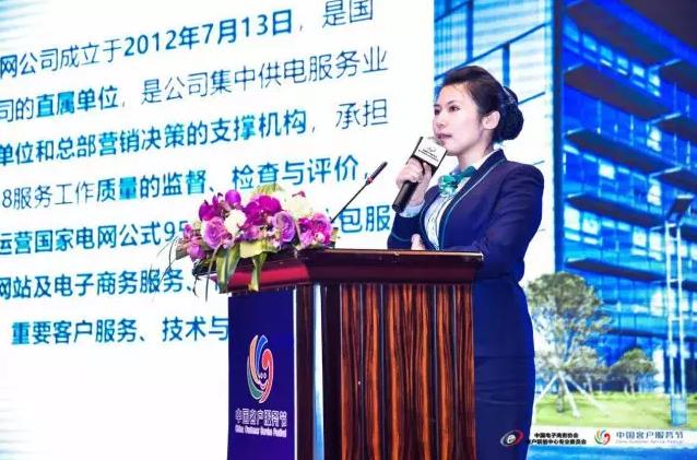 孙洁:在奋斗中成就美丽-第二届中国客户服务节主题分享