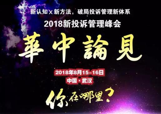 2018 新投诉管理峰会~新认知x新方法 破局投诉管理新体系