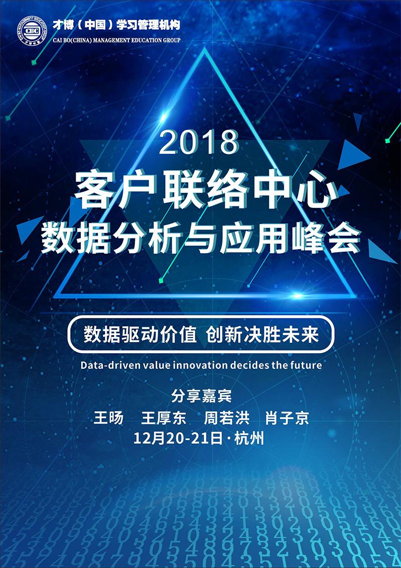 2018客户联络中心数据分析与应用峰会