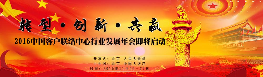 2016中国客户联络中心行业发展年会启航