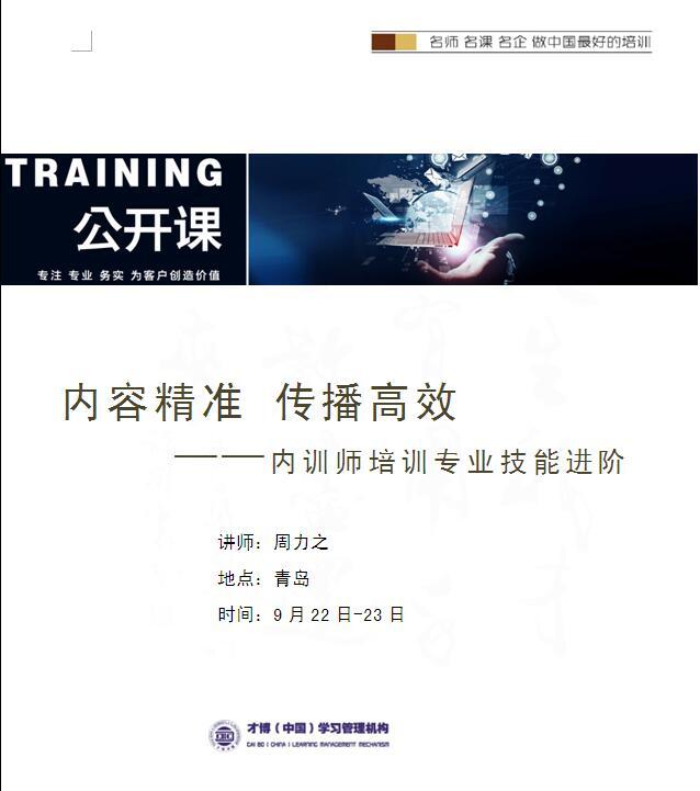 内容精准 传播高效   ——内训师培训专业技能进阶
