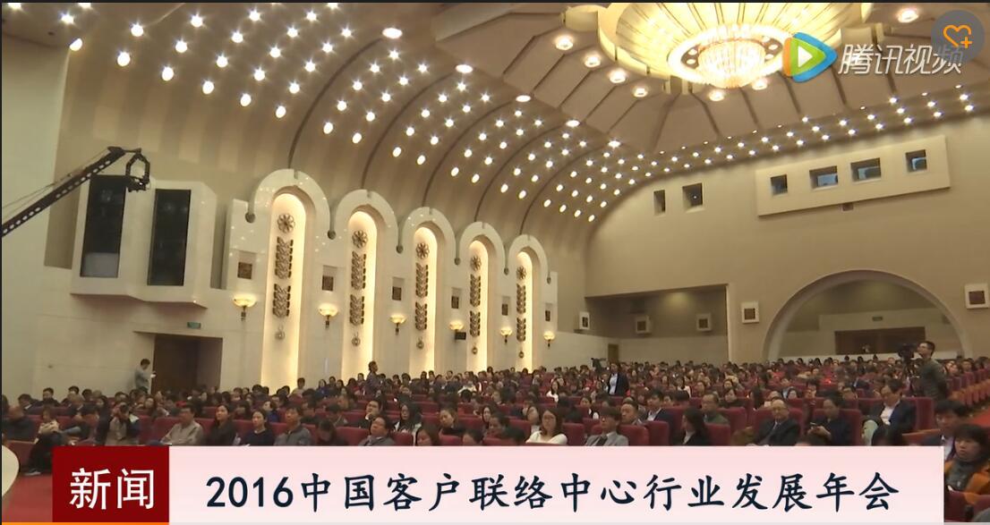 2016中国客户联络中心行业发展年会