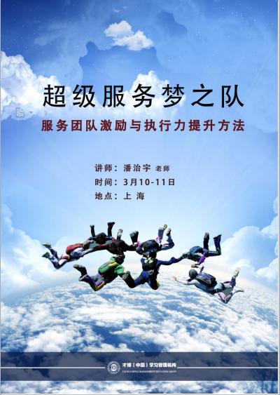 超级服务梦之队:服务团队激励与执行力提升方法