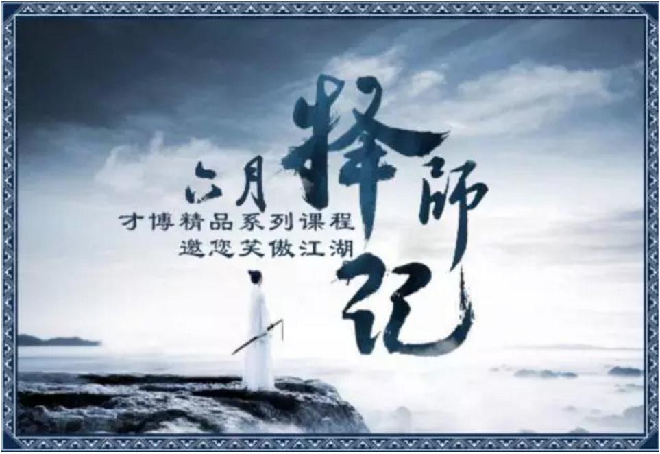 择师记——才博六月精品系列课程邀您笑傲江湖