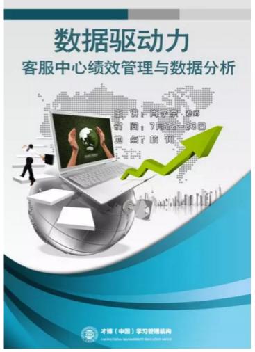 【7月才博欢乐汇】数据驱动力——客服中心绩效管理与数据分析 - 杭州 肖子京