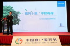 【最优雇主案例分享】老板电器 呼叫中心运营总监 沈英磊 - 2017中国客户服务节