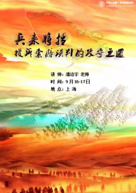 【9月公开课】兵来将挡:投诉索赔谈判的攻守之道(独家)-上海