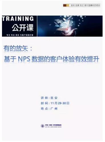 有的放矢:基于NPS数据的客户体验有效提升