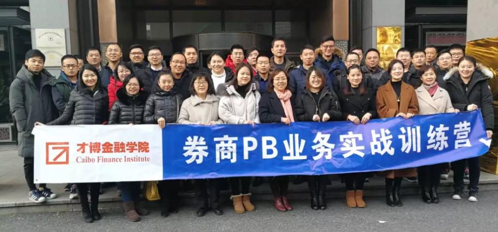 【课程新闻】券商PB业务实战训练营