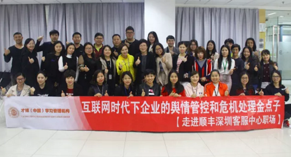 【新闻速递】《走进深圳顺丰—互联网时代下企业的舆情管控和危机处理金点子 》