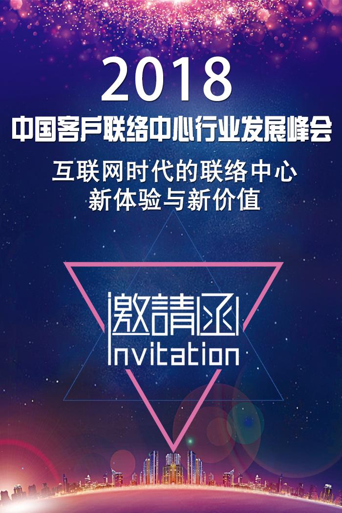 2018中国客户联络中心行业发展峰会(华南)