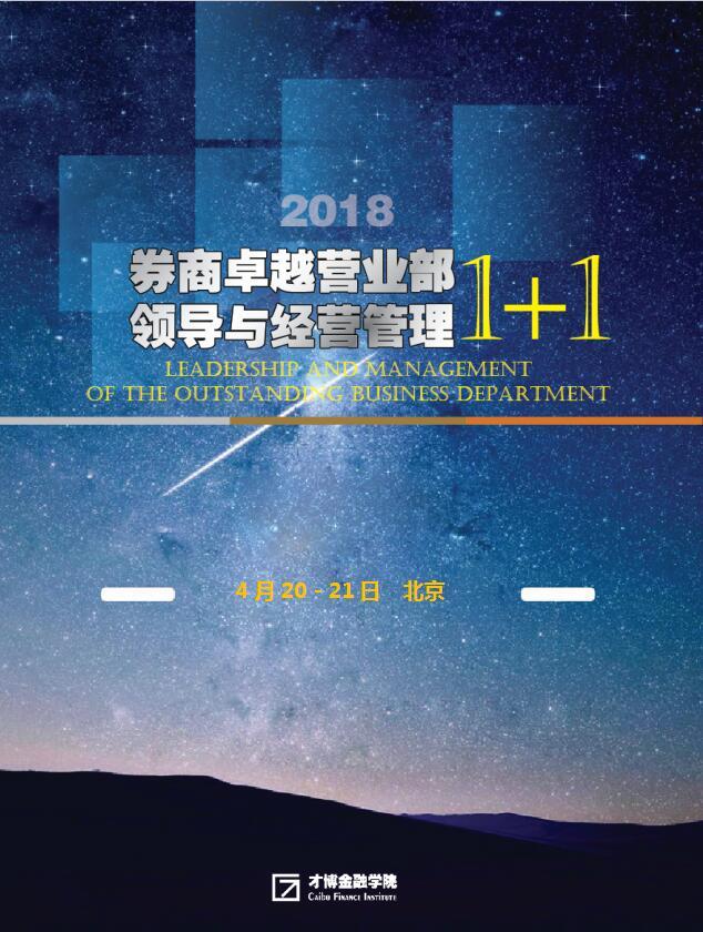 2018-券商卓越营业部领导与经营管理1+1