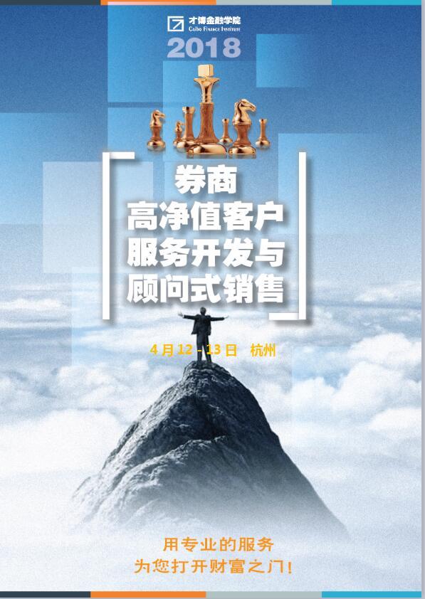 2018:券商高净值客户服务开发与顾问式销售-杭州