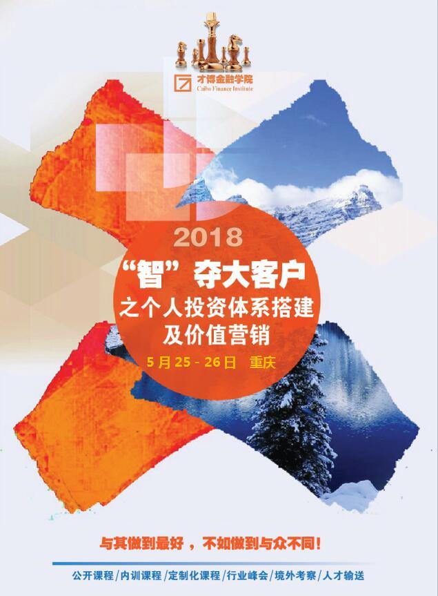 """2018-""""智""""夺大客户——个人投资体系搭建及价值营销"""