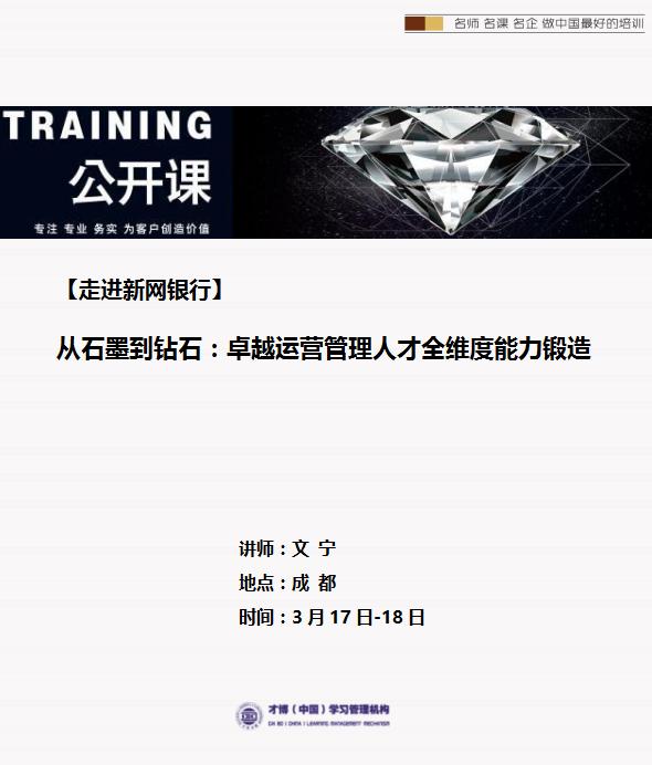 【走进新网银行】 从石墨到钻石:卓越运营管理人才全维度能力锻造