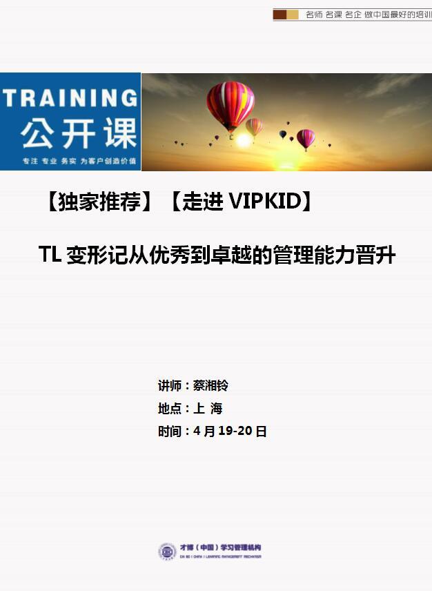 【走进VIPKID】TL 变形记:从优秀到卓越的管理能力晋升
