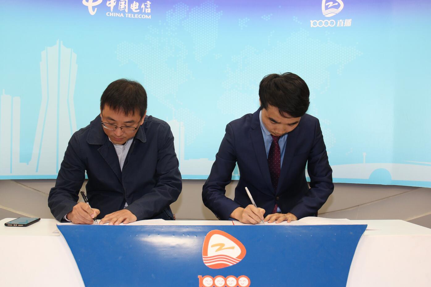 协同合作·互惠共赢:浙江电信万号大学与才博(中国)学习管理机构签署战略合作协议