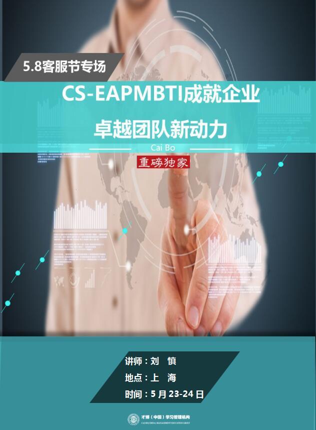 CS-EAP——MBTI成就企业卓越团队新动力