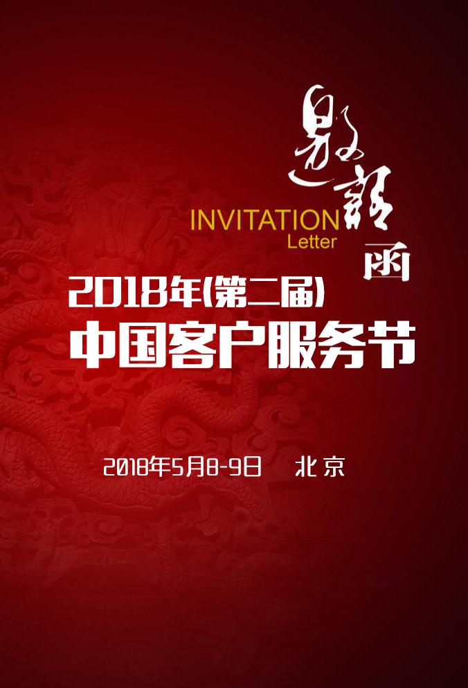 <b>2018年(第二届)中国客户服务节邀请函</b>
