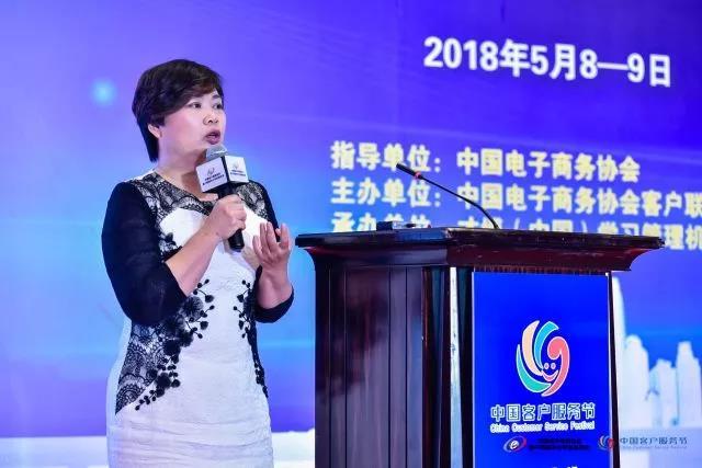 """伊贵英:""""智""""创未来,因""""AI""""而变-第二届中国客户服务节主题分享"""