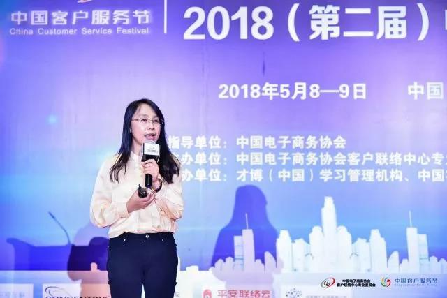 杨萍:回归本源的服务-第二届中国客户服务节主题分享