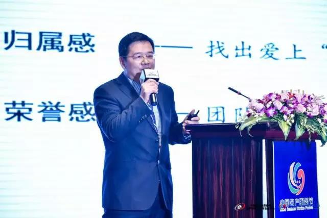 李 伟:感恩员工之谈呼叫中心文化建设  韩雨峰:不忘初心,同心同行-第二届中国客户服务节主