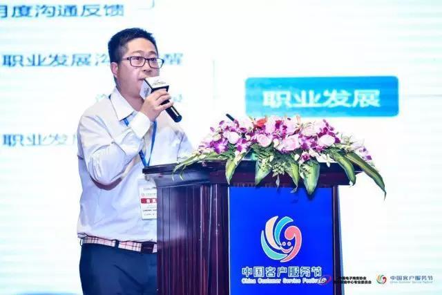 叶海峰:文化培训激励成就优质服务-第二届中国客户服务节主题分享