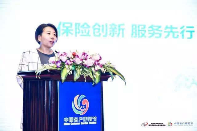 孔祥雨:保险创新,服务先行 - 第二届中国客户服务节主题分享
