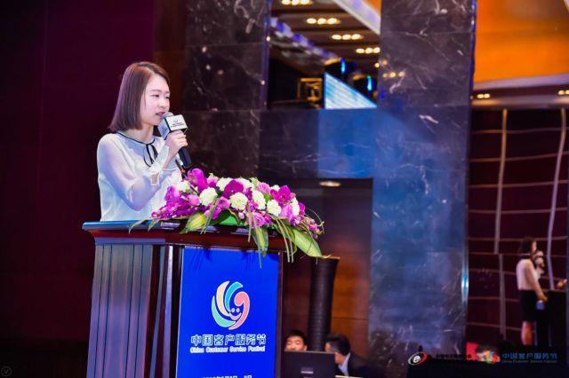 杨雯哲:电亮责任每一度-第二届中国客户服务节主题分享