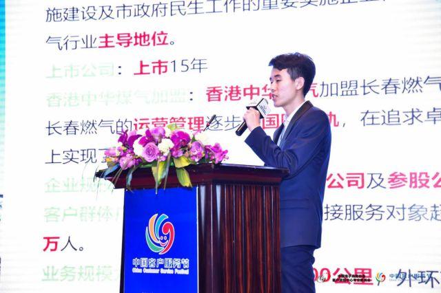 任畅:在路上遇见更好的自己-第二届中国客户服务节主题分享