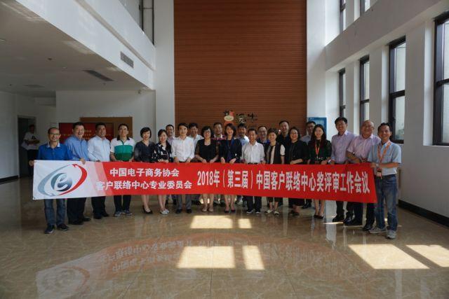 第三届中国客户联络中心奖评审工作会议成功召开