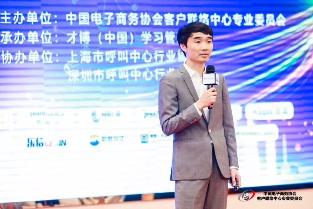 才博中国-吴岩松:2018(第三届) 中国客户联络中心行业华东峰会开幕式致辞