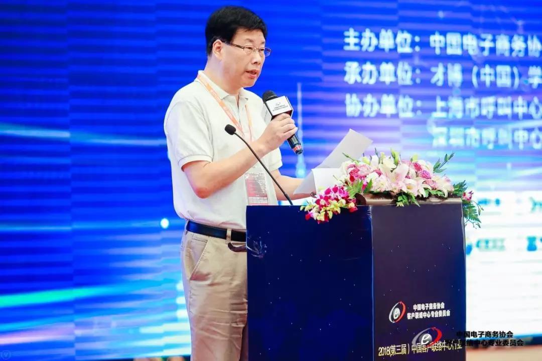 上海市呼叫中心行业协会-姚智明:2018(第三届) 中国客户联络中心行业华东峰会开幕式致辞