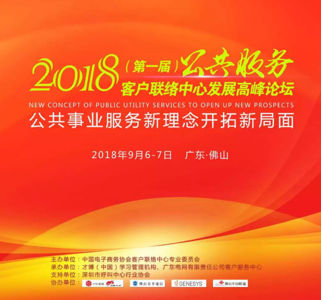 2018年(第一届)公共服务客户联络中心发展高峰论坛9月6-7日佛山盛大召开
