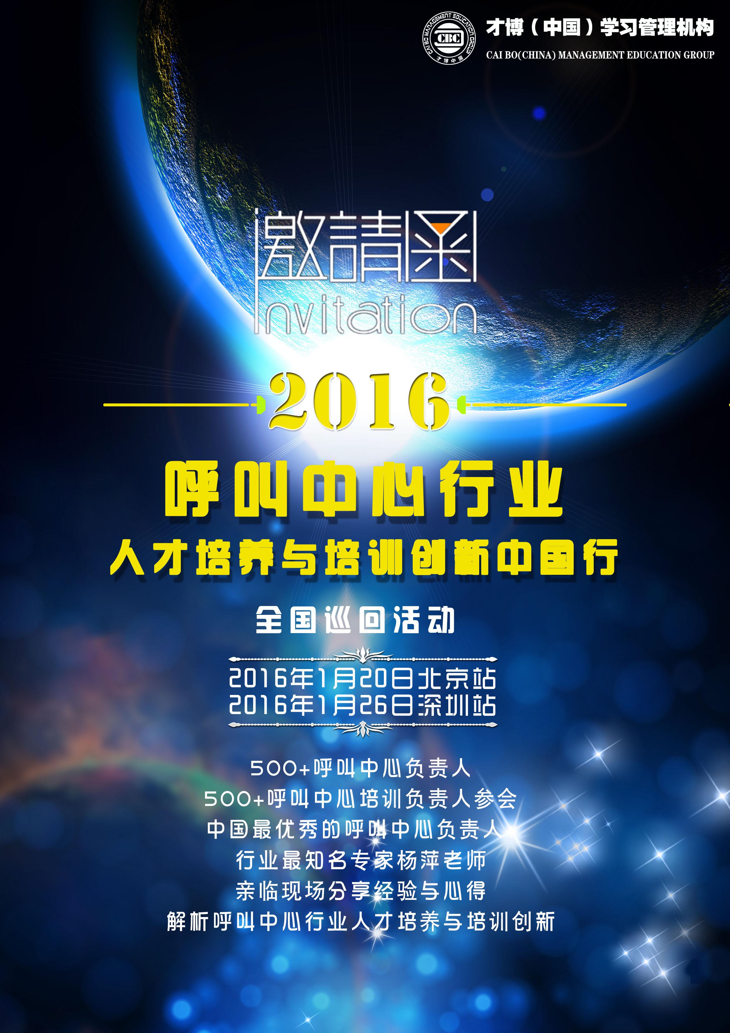 2016年呼叫中心行业人才培养与培训创新中国行全国巡回活动