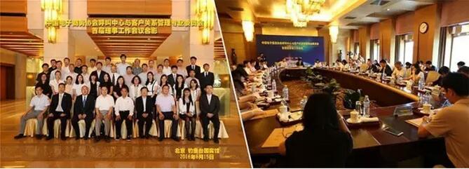 各大主流媒体争相报道呼叫中心行业官方协会首届理事会钓鱼台国宾馆成功召开