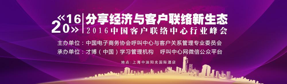 """关于举办""""分享经济与客户联络新生态"""" 2016中国客户联络中心行业峰会函"""